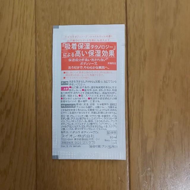 LION(ライオン)のLION ハダカラ ボディソープ コスメ/美容のボディケア(ボディソープ/石鹸)の商品写真