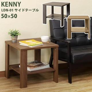 KENNY サイドテーブル 50×50【アンティークブラウン】