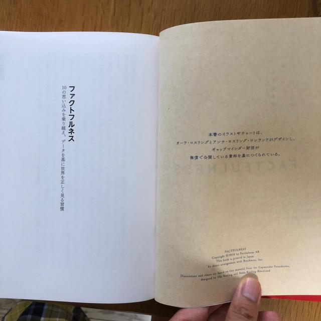 FACTFULNESS 10の思い込みを乗り越え、データを基に世界を正しく エンタメ/ホビーの本(ビジネス/経済)の商品写真