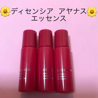POLA - ディセンシア アヤナス  エッセンス コンセントレート  敏感肌用美容液 3本