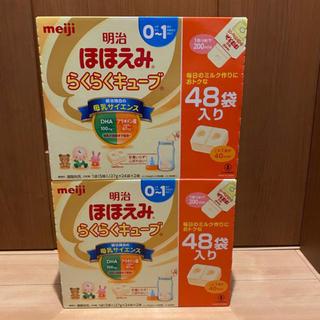 明治 - ほほえみ キューブミルク2箱