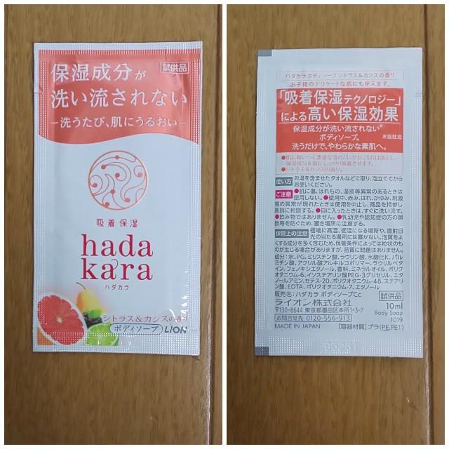 LION(ライオン)のLION ハダカラ ボディソープ 10ml×6パックセット コスメ/美容のボディケア(ボディソープ/石鹸)の商品写真