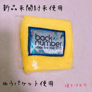 バックナンバー(BACK NUMBER)のback number*リストバンド *バックナンバー(ミュージシャン)