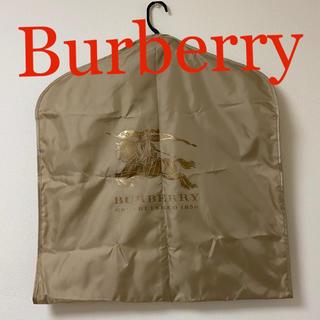 BURBERRY - 【非売品】バーバリー ガーメントケース カバー 未使用 Burberry