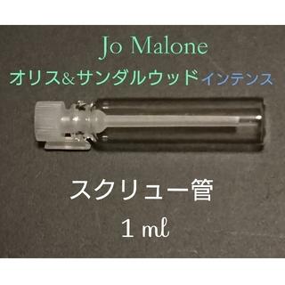 ジョーマローン(Jo Malone)のジョーマローン  オリス&サンダルウッド(ユニセックス)
