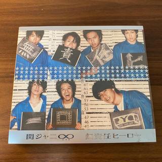 関ジャニ∞ - 無責任ヒーロー 初回限定盤B