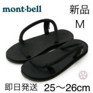 mont bell - 送料無料 25~26cm Mサイズ モンベル ソックオンサンダル