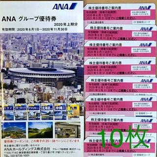 ANA(全日本空輸) - 最新 ANA 全日空 株主優待券 10枚