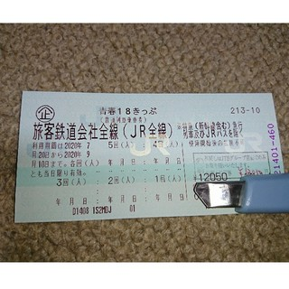 ジェイアール(JR)の青春18きっぷ 未使用(鉄道乗車券)