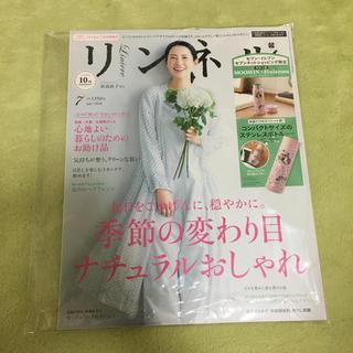 宝島社 - リンネル  7月号 増刊号 付録なし