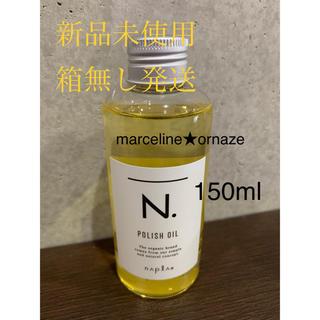 ナプラ(NAPUR)のナプラ N.ポリッシュオイル150ml(オイル/美容液)