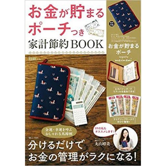 お金が貯まるポーチつき家計節約BOOK 分けるだけでお金の管理がラクになる! エンタメ/ホビーの本(ビジネス/経済)の商品写真
