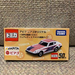 Takara Tomy - トミカ  アピタ ピアゴ オリジナル フェアレディ Z アメリカ国旗タイプ