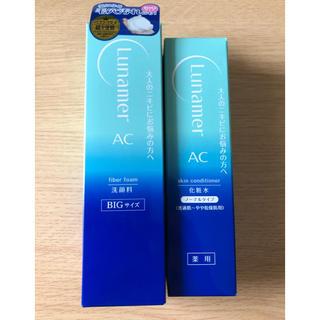 フジフイルム(富士フイルム)のルナメアAC 化粧水ノーマルタイプ・洗顔料BIGサイズ(化粧水/ローション)