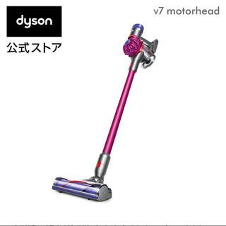 ダイソン(Dyson)の新品 未開封 ダイソン dyson SV11ENT 7V(掃除機)