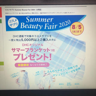 DHC プレゼント商品 夏用ブランケット(マフラー/ショール)