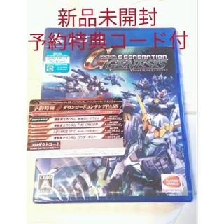 PlayStation4 - 新品未開封 予約特典コード付属! SDガンダムジージェネレーションジェネシス