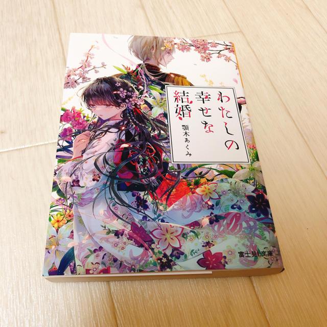 角川書店(カドカワショテン)のわたしの幸せな結婚 1~3 エンタメ/ホビーの本(文学/小説)の商品写真