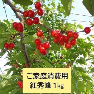 さくらんぼ(紅秀峰)訳ありご家庭用 約1㎏ 山形県産(フルーツ)