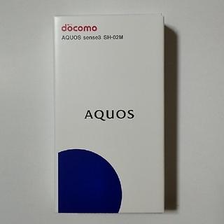 シャープ(SHARP)のAQUOS sense3 SH-02M シルバーホワイト docomo (スマートフォン本体)