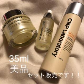 チャアンドパク(CNP)のcnp(美容液)