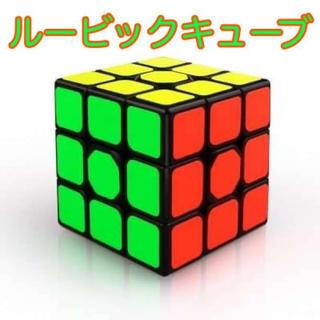 【新品・未使用】ルービックキューブ 3×3×3 脳トレ 知育 競技(その他)