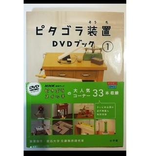 小学館 - ピタゴラ装置 DVDブック①