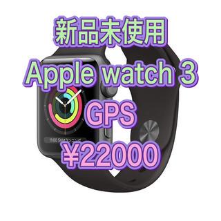 アップル(Apple)のApple watch 3 GPS 未使用(腕時計(デジタル))