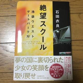 絶望スクール 池袋ウエストゲートパーク 15(文学/小説)