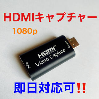 ‼️送料無料‼️【新品・未開封】HDMIキャプチャーカード 1080p