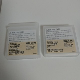 ムジルシリョウヒン(MUJI (無印良品))の無印良品 収納ケーブル 2個(ケース/ボックス)