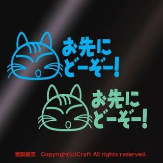 専◆お先にどーぞー!/ステッカー/猫(空色とミントのセット)(車外アクセサリ)