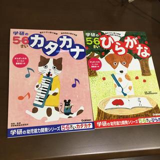 ガッケン(学研)のひらがな&カタカナ ワークセット(知育玩具)