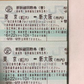 JR - 新幹線回数券 新大阪ー東京 2枚セット