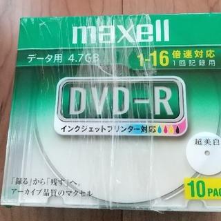 DVD-R マクセル