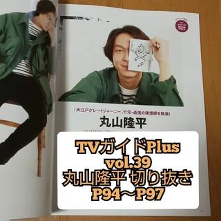 カンジャニエイト(関ジャニ∞)のTVガイドplus vol.39 丸山隆平 切り抜き(アート/エンタメ/ホビー)
