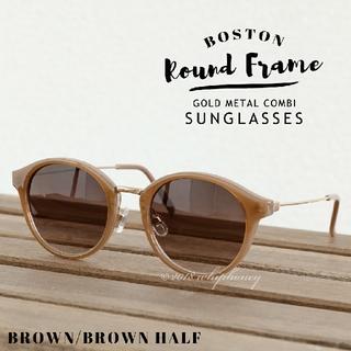 アウトレット ラウンドボストン眼鏡ヌードブラウンコンビフレームハーフブラウン(サングラス/メガネ)
