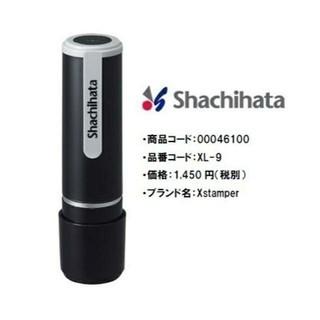 Shachihata - シャチハタ 【ネーム9】 在庫品1本620円(送料込)