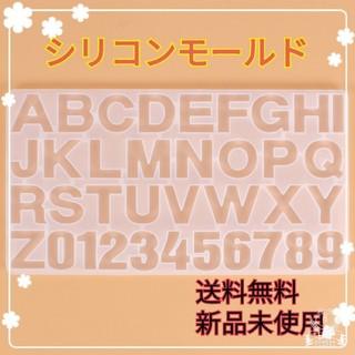 アルファベット 数字 シリコンモールド 型(型紙/パターン)