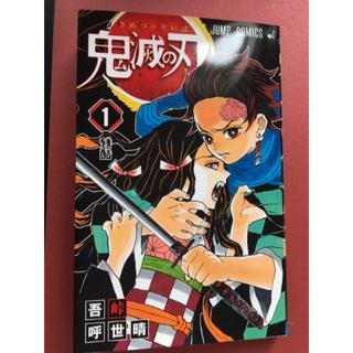 ジャンプコミックス 鬼滅の刃 1巻