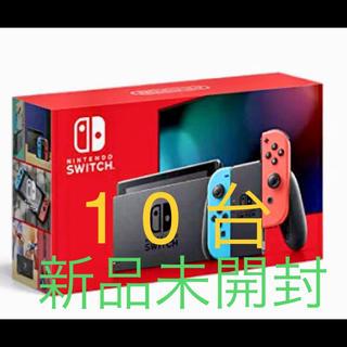 ニンテンドースイッチ(Nintendo Switch)の新型 Nintendo Switch 本体 10台(家庭用ゲーム機本体)