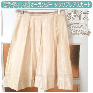 アンタイトル(UNTITLED)のアンタイトル ベージュ オーガンジー タックフレアスカート 1(Sサイズ/7号)(ひざ丈スカート)