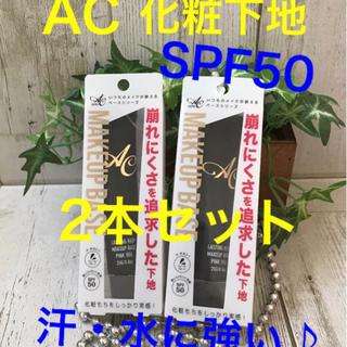 エーシーバイエンジェルカラー(AC by Angel Color)の新品未使用 AC ラスティングキープ下地 ×2本(化粧下地)
