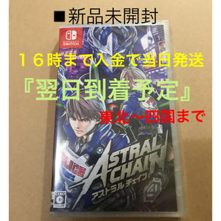 Nintendo Switch - ◾️新品未開封 ASTRAL CHAIN(アストラルチェイン) ソフト