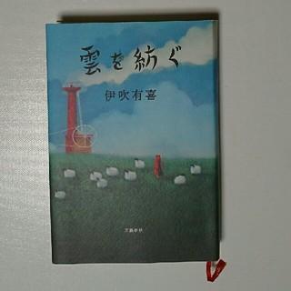雲を紡ぐ(文学/小説)