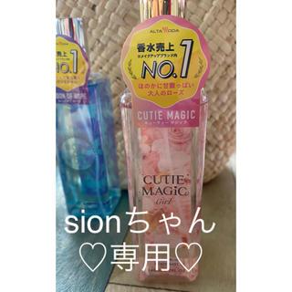 sionちゃん専用♡(ユニセックス)