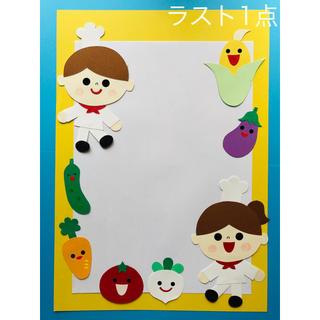 壁面飾り【ラスト1点】こんだて ボード ミニシリーズ   コックさん 8月(型紙/パターン)