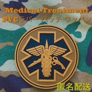 Medical Treatment PVCラバー ワッペン キャメル(個人装備)