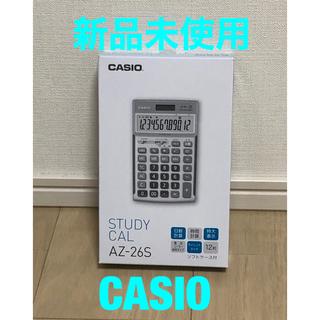 CASIO - 【新品未使用】CASIO 電卓 AZ-26S