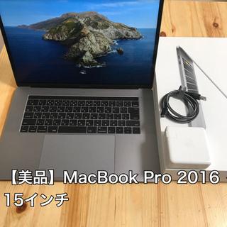 Mac (Apple) - 【美品】MacBook Pro 15インチ 2016